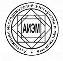 The Russian Association for the Study of Esotericism and Mysticism are hosting a large international conference in Moscow this week.